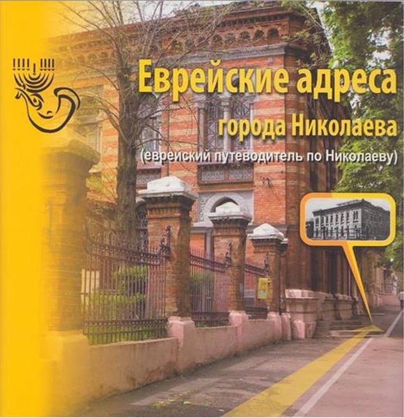 11. Dies nur einige wenige Beispiele für den Reichtum jüdischer Kultur im Süden der Ukraine. Wollen Sie mehr wissen? Dann sind Sie hier ganz richtig! (Auf dem Bild der Einband eines erst kürzlich erschienen Reiseführers zu jüdischen Adressen in Mykolajiw)