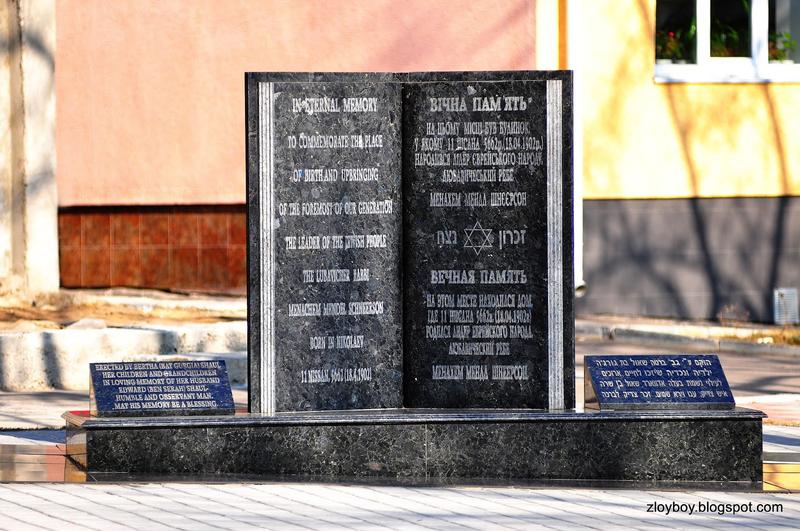 10. Menachem Mendel Schneerson. Sein Weg führte ihn über Mykolajiw, Warschau, Berlin und Paris bis nach New York, wo er 1994 starb. (Das Bild zeigt einen 2011 eingeweihten Gedenkstein am Ort, wo einst Schneersons Geburtshaus stand)